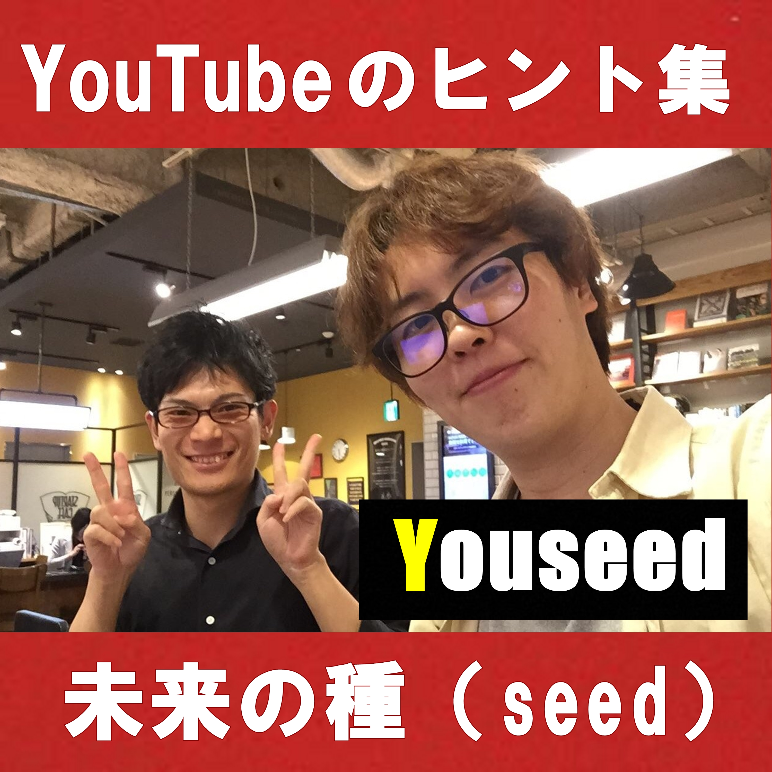 Youseed|副収入を作りたい人向けのYouTubeトーク番組